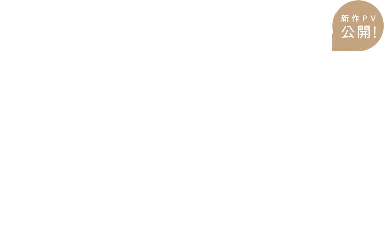 乾いた胸の音 PV第一弾