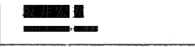 坂井宏充 Sakai Hiromitsu 俳優