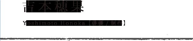 吉本穂果 Yoshimoto Honoka 俳優/制作