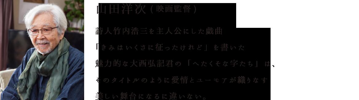 山田洋次(映画監督)